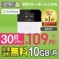 日本国内専用のポケットWiFiレンタル! SoftBank 801ZT 10GBは、データ通信容量【...