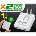 USB→家庭 対応 コンセント充電アダプター USB2ポート 1000mA 国内+海外対応