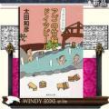 [内容]西洋文化発祥地・横浜で味わう旬の肴。古都・奈良の銭湯で古寺巡礼の後にひと汗かく心地よさ。鳥取...