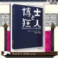 [内容]41万語以上の収録語数を誇る世界最大・最高の辞書『オックスフォード英語大辞典』(OED)。こ...