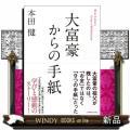 大富豪からの手紙本田 健 / 出版社-ダイヤモンド社