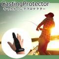 タイムセール キャスティング プロテクター 3個組 フィンガーガード フィッシング 釣り 送料無料