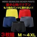 ボクサーパンツ メンズ シームレス パンツ 3枚セット ブリーフ 下着 インナー 父の日 ギフト プ...