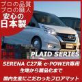 商品説明 車種名/商品名 日産  セレナ プレイドシリーズ     適応型式 C27系 e-POWE...