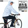 レインウェア 自転車 メンズ レインスーツ 上下 セット 透湿 防水 カッパ 雨具 レディース レイ...
