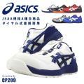 安全靴 セーフティシューズ アシックス asics JSAA A種 CP209 ボア Boa ダイヤ...