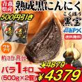 ■商品名:青森県産熟成黒にんにく (訳あり品) ■内容量:1キロ(500g×2個)約3か月分 ■1〜...