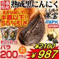 ■商品名:青森県産熟成黒にんにく 黒宝コクホウ(訳あり品) ■内容量:100g袋×2個(計200g/...