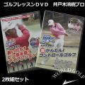 ゴルフレッスンDVD 井戸木鴻樹プロ 2枚組セット