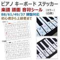 ピアノやキーボードの鍵盤位置や音名を視覚的に学べるステッカー。88、61、49、37キーなど、ピアノ...