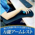 マウスパッド アームレスト[XCA232]   ●サイズ:横20cm、縦45cm  ※机の厚み5cm...