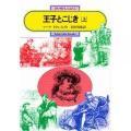 王子とこじき 上/マーク・トウェイン/河田智雄