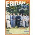 超特急 佐野勇斗(MLK)---------推しててよかった『第1回 EBiDAN AWARD 結果...