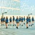 〈全日本国民的美少女コンテスト〉のファイナリストで結成されたガールズ・ユニットの9thシングル。te...