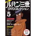 「ルパン三世」1stシリーズ(全23話)をコンプリートしたDVDマガジン全6巻一挙刊行の第5巻