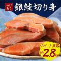 ふるさと納税 勝浦市 【わけあり】B級銀鮭切り身(打ち身、不揃い、色飛び)大容量!約2.8kg