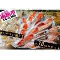 ふるさと納税 函館市 3種の鮭づくし【鮭切身30切れ】[10270473]