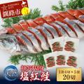 ふるさと納税 釧路市 天然紅さけ切身 塩紅鮭(1袋4切入り5袋)20切[Ta405-A386]