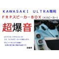 KAWASAKI ULTRA専用のFRPロングスピーカーBOX。  ロックフォードやキッカーの16....