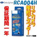 【仕様】 メーカー : 株式会社データシステム 品番 : RCA004H 外形寸法 : W58mm×...
