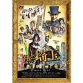 【DVD】翔んで埼玉(通常版) 240
