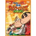 DVD  映画 クレヨ...