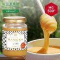 山田養蜂場 新発売 マヌカ蜂蜜 MG500+(クリームタイプ)  <200g>