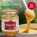 山田養蜂場 マヌカ蜂蜜 MG250+(クリームタイプ) <100g>