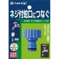 ●カップリング散水栓(地下水栓)1/2呼(13)の口先に適合しています。<br>●コネク...