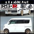 RS-Rダウンサス/エブリイワゴン(DA17W) R1/6〜 JPターボ ハイルーフ [S650W]