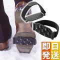 ズレにくい ノンスリップ スノースパイク (かんたん装着 雪道用 滑り止め すべり止め 氷 滑らない...