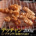 焼き肉 焼肉 肉 テッチャン 味噌だれ漬け200g 情熱ホルモン シマチョウ