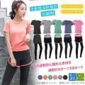 スポーツウェア2点セット! 吸汗速乾Tシャツ+ショートパンツ付きのレギンスでバッチリ!運動に使うのは...