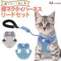 ハーネス リード 小型犬 猫 LaLUCA 猫用 犬用 小型犬用 介護用 首輪 送料無料 かわいい ...
