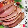 【お届けは12月26日まで】 ハニーローストアップル ハム りんご はちみつ 豚肉 お肉 肉 ディナ...
