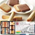 ●プティシガール×10本、プティシガール オゥ ショコラ×8本、チョコレートサンドクッキー×4枚、チ...