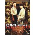 ヒルコ 妖怪ハンター レンタル落ち 中古 DVD  ホラー