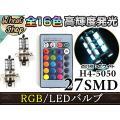 【商品情報】  ■セット内容 RGB LEDバルブ×2 リモコン×1 ストラーダ K74T LED ...
