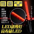 【特徴】 明るく鮮やかな赤発光のLED誘導灯(シグナルライト)です。長さ41cmのレギュラーサイズで...