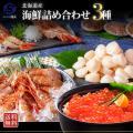 海鮮詰め合わせ3種(いくら200g/ほたて貝柱250g/ぼたん海老250g)  北海道産 海鮮 丼 ...