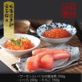 魚卵宝石箱 (サーモンといくらの醤油漬250g/三特いくら醤油漬け200g/たらこ350g) 北海道...