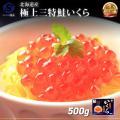 三特 鮭いくら醤油漬 500g(250g×2p) 北海道産 化粧箱入  いくら イクラ  ギフト お...