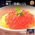 三特 鮭いくら醤油漬け1パック(200g) 北海道産  イクラ ギフト ご贈答 化粧箱入り 丼ぶり