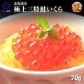三特 鮭いくら醤油漬(70g)ビン入 北海道産 いくら 鮭 ギフト 御贈答