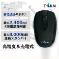 マウス ワイヤレス マウス 安心一年保証 電池交換不要 技適認証済み 無線 バッテリー内蔵 充電式 ...