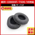 MDR-CD900ST MDR-7506 MDR-V6 イヤーパッド DM-白中封筒