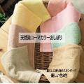 天然染めコーマカラーおしぼり(草木・ドリンク染め) 日本製 泉州タオル