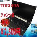 ジャンク品 東芝 dynabook ノートPC 13.3インチ 軽量薄型 Core i3 or Co...