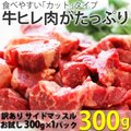 名称 牛ヒレカット (サイドマッスル) 原材料名 牛肉(ニュージーランド産)  内容量 300g×1...