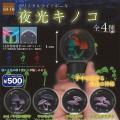 クリスタルライトボール 夜光キノコ 全4種セット SO-TA ガチャポン ガチャガチャ ガシャポン